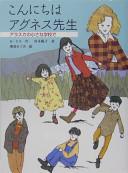 こんにちはアグネス先生―アラスカの小さな学校で (あかね・ブックライブラリー)