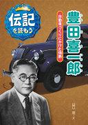 豊田喜一郎 自動車づくりにかけた情熱