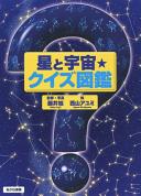 星と宇宙・クイズ図鑑