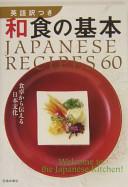 英語訳つき和食の基本―JAPANESE RECIPES 60