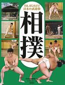 さあ、はじめよう!日本の武道〈3〉相撲