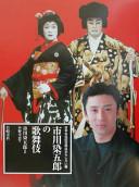 日本の伝統芸能はおもしろい〈1〉市川染五郎の歌舞伎 (日本の伝統芸能はおもしろい (1))