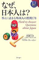 なぜ、日本人は? 答えに詰まる外国人の質問178 EJ BOOKS2 (EJ対訳ブックス)
