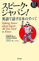 スピーク・ジャパン! 英語で話す日本のすべて (EJ対訳ブックス 3)