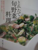 とれたて旬野菜料理―素材の本当のおいしさを存分に楽しむ!