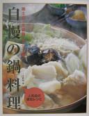 自慢の鍋料理 : 郷土鍋・定番鍋・アジア鍋