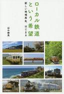 ローカル鉄道という希望