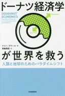 ドーナツ経済学が世界を救う