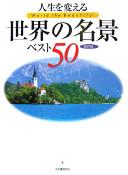 人生を変える世界の名景ベスト50