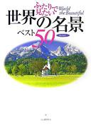 ふたりで見たい世界の名景ベスト50 : 保存版