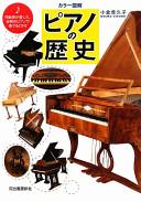 カラー図解 ピアノの歴史---作曲家が愛した、当時のピアノで奏でるCD付