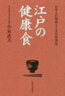 江戸の健康食: 日本人の知恵と工夫を再発見