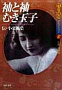 袖と袖・むき玉子―性の秘本コレクション〈8〉 (河出文庫)