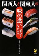 関西人と関東人の味の違いに驚かされる本 (KAWADE夢文庫)