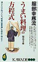 """服部幸応流うまい料理の方程式―達人だけが知っている""""味覚の黄金律""""を初めて明かす! (KAWADE夢新書)"""