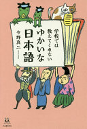 学校では教えてくれない ゆかいな日本語