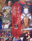 図説 イギリスの王室 (ふくろうの本)