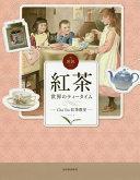 図説 紅茶 (ふくろうの本)
