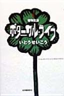 ボタニカル・ライフ―植物生活