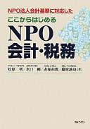 NPO法人会計基準に対応したここからはじめる NPO会計・税務