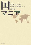 国マニア―世界の珍国、奇妙な地域へ!