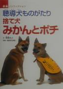 聴導犬ものがたり 捨て犬みかんとポチ (感動ノンフィクションシリーズ)