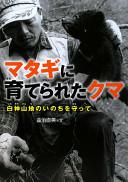 マタギに育てられたクマ―白神山地のいのちを守って (感動ノンフィクションシリーズ)