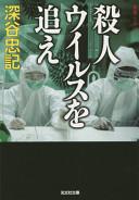 殺人ウイルスを追え (光文社文庫)