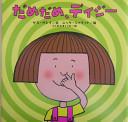 だめだめ、デイジー/ケス・グレイ 小峰書店 ; 2004.3