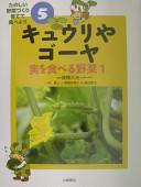 キュウリやゴーヤ―実を食べる野菜〈1〉 (たのしい野菜づくり育てて食べよう)