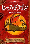 ヒックとドラゴン 1 伝説の怪物