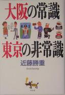 大阪の常識 東京の非常識