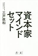 資本家マインドセット (NewsPicks Book)