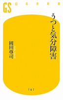 うつと気分障害 (幻冬舎新書)