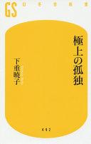 極上の孤独 (幻冬舎新書)