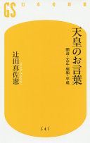 天皇のお言葉 明治・大正・昭和・平成 (幻冬舎新書)