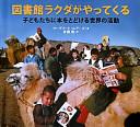 図書館ラクダがやってくる―子どもたちに本をとどける世界の活動