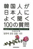韓国人が日本人によく聞く100の質問 全面改訂版