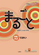 Marugoto: Japanese language and culture Elementary1 A2 Coursebook for communicative language competences