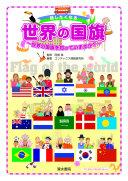 話したくなる世界の国旗 世界の国旗を知っていますか?