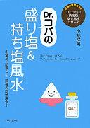 Dr.コパの盛り塩&持ち塩風水 (Dr.コパの決定版幸せ風水シリーズ)