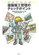 写真でわかる建築施工管理のチェックポイント