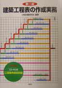建築工程表の作成実務