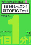 1日1分レッスン!新TOEICTest (祥伝社黄金文庫 な 7-5)
