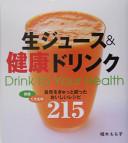 生ジュース&健康ドリンク : 自然をぎゅっと絞ったおいしいレシピ215