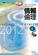 インターネット社会を生きるための情報倫理〈2012〉 (情報books plus!)
