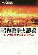 昭和戦争史講義: ジブリ作品から歴史を学ぶ
