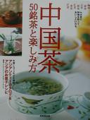 中国茶―50銘茶と楽しみ方