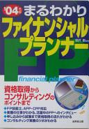 まるわかりファイナンシャル・プランナー〈'04年版〉