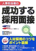 人事担当者の成功する採用面接/リク ナビ 成美堂出版 ; 2007.5